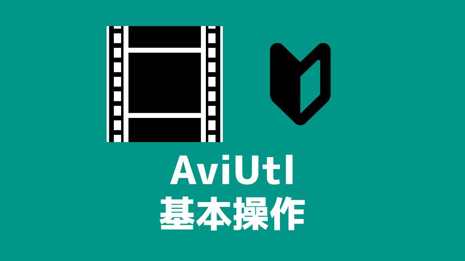 AviUtlの使い方【基本操作】