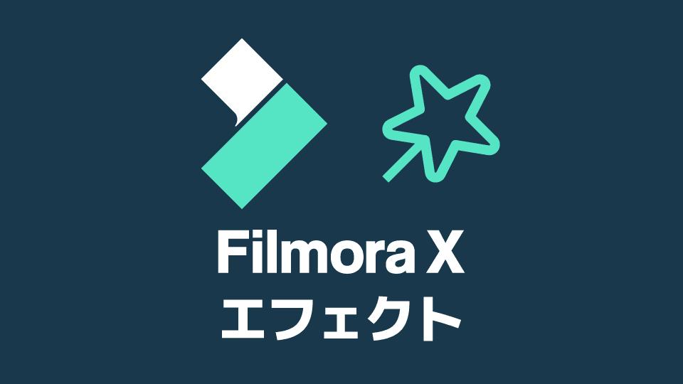 Filmora エフェクトの使い方