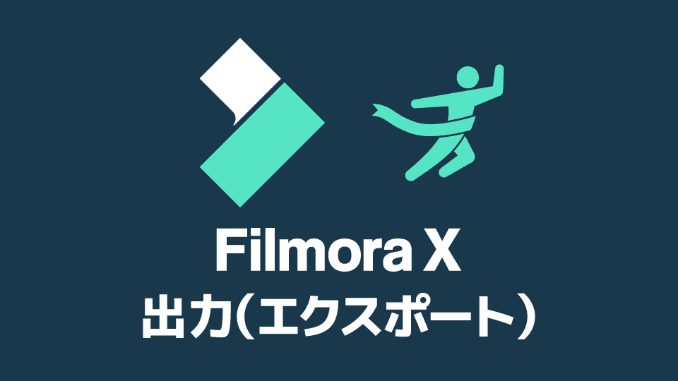 Filmora 完成した動画を出力(エクスポート)