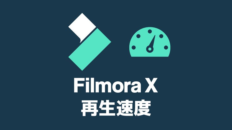 Filmora 再生速度を変更(スロー・倍速・一時停止・逆再生)