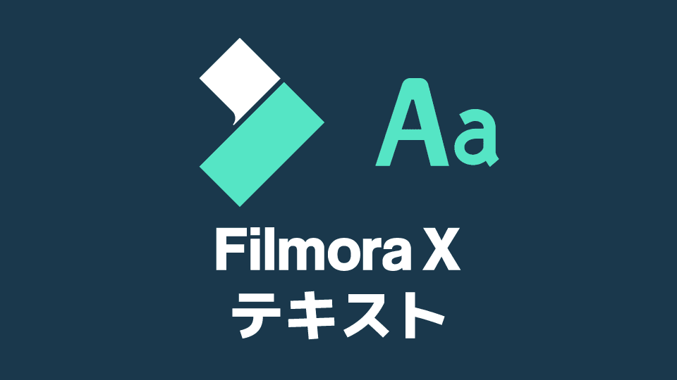 Filmora テキストを追加・編集する方法(タイトル・テロップ・字幕)
