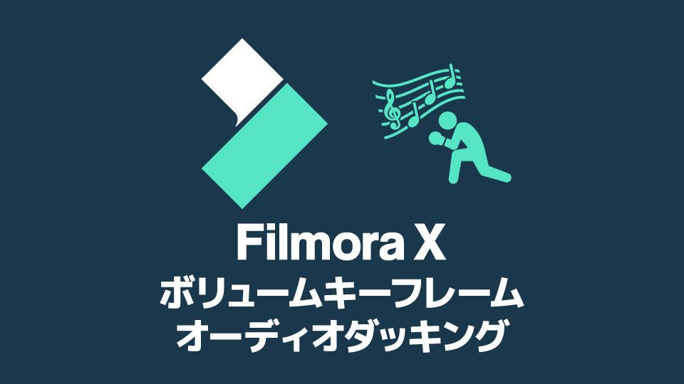 Filmora ボリュームキーフレーム・オーディオダッキングの使い方