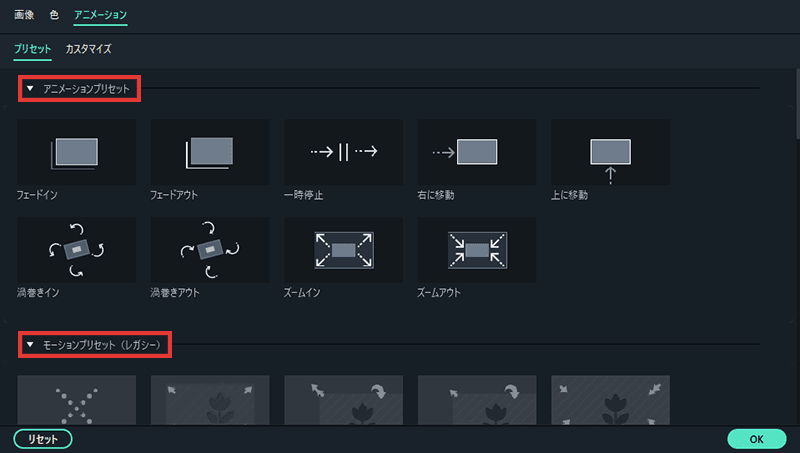 Filmora アニメーションプリセット モーションプリセット