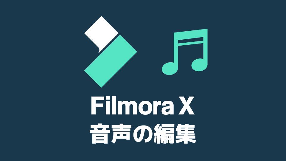 Filmora 音声の編集(BGM・効果音)