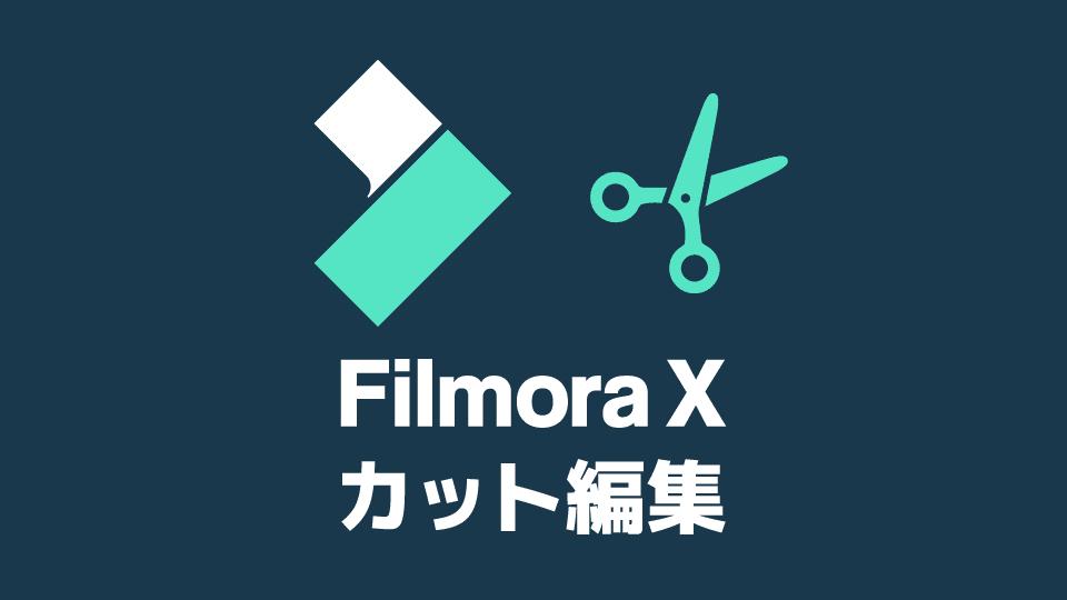 Filmora トリミング・カット編集・自動リップル(リップル削除)