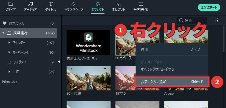 Filmora エフェクト お気に入りに追加