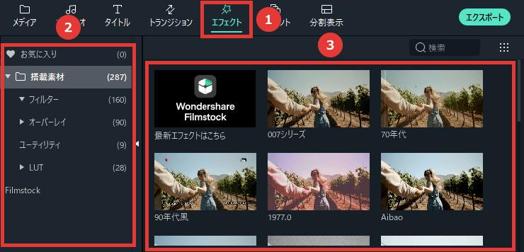 Filmora エフェクトを追加