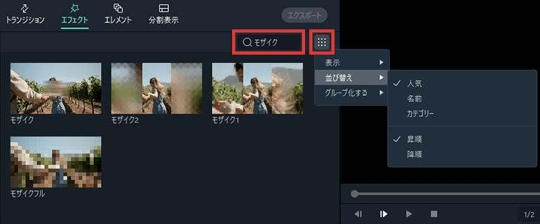 Filmora エフェクトを並び替え・検索
