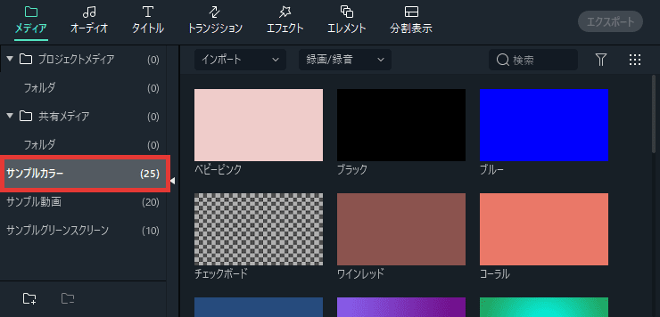 Filmora 背景の色を変える方法(サンプルカラー)