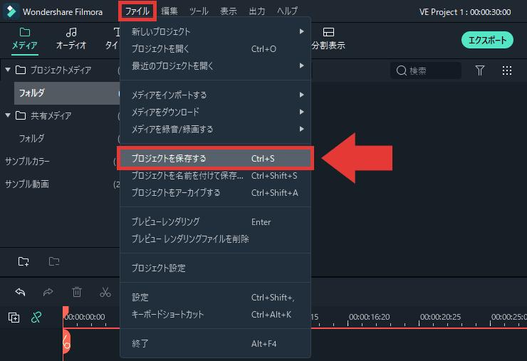 Filmora 編集を中断 上書き保存