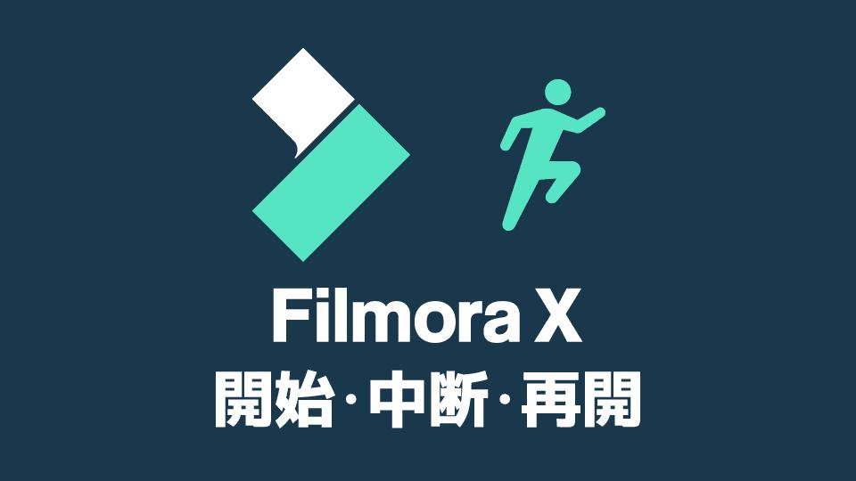Filmora 動画編集を開始・中断・再開する方法