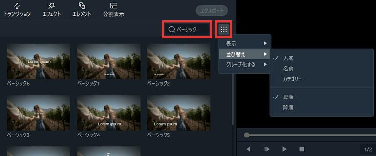 Filmora テキストの並び替え・検索