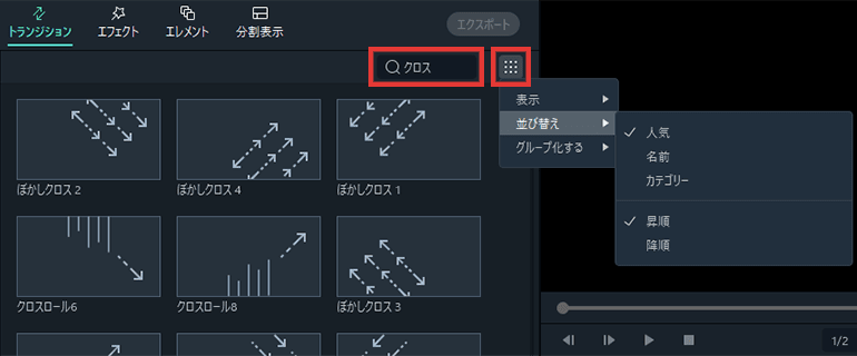 Filmora トランジションの並び替え・検索