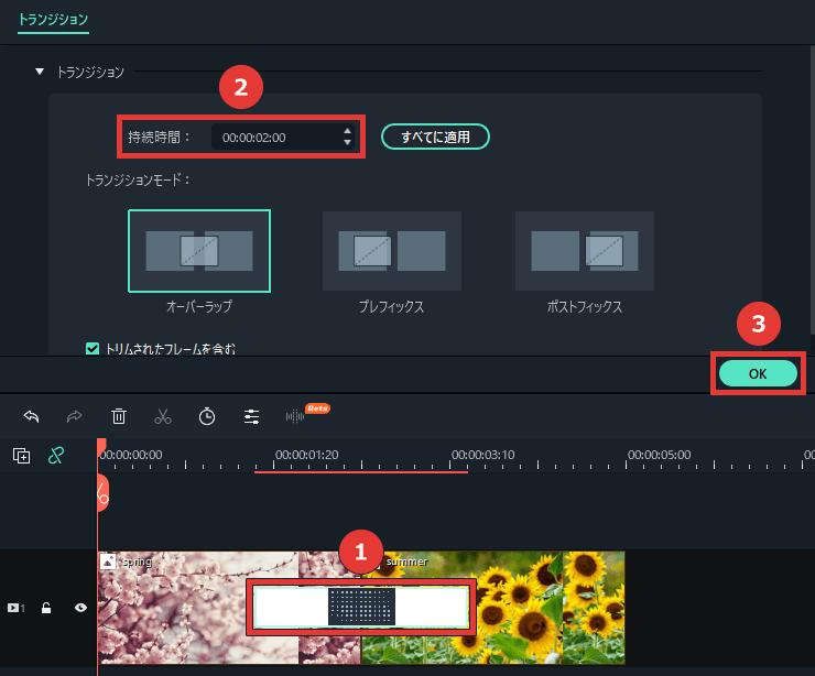 Filmora 数値を指定してトランジションの長さを変更