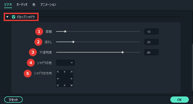 Filmora ドロップシャドウ(影)