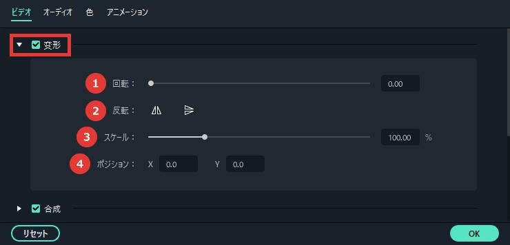 Filmora 変形(回転・反転・拡大縮小・位置)