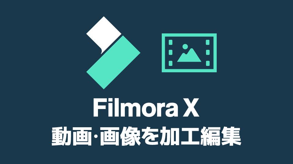 Filmora 動画・画像を加工編集する方法