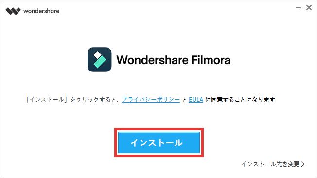 Filmora ダウンロード インストール