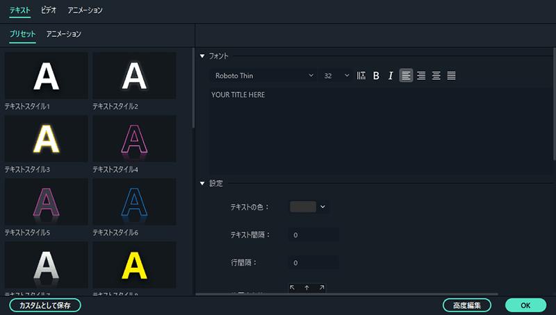 Filmora テキストを追加・編集