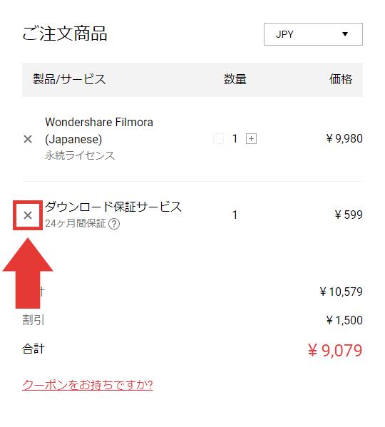 Filmora ダウンロード保証サービス