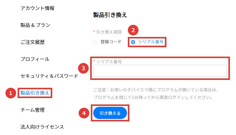 Filmora 製品登録のやり方