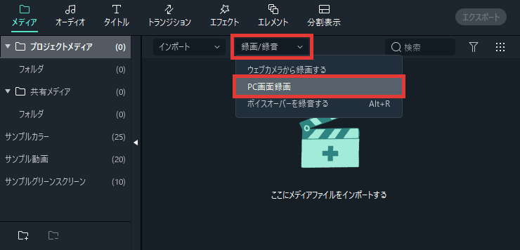 Filmora PC画面録画