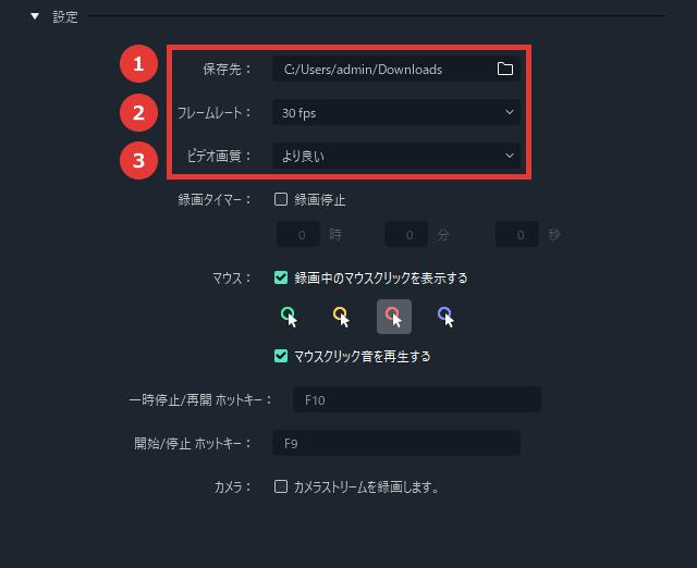 Filmora PC画面録画 保存先・フレームレート・ビデオ画質の設定