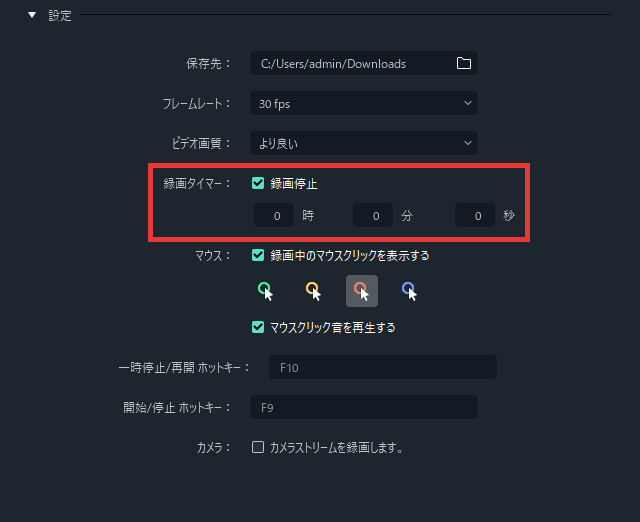 Filmora PC画面録画 タイマーの設定