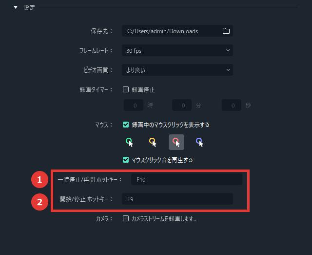 Filmora PC画面録画 ショートカットキーの設定