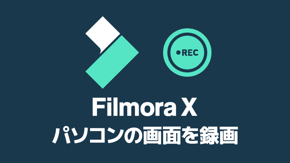 Filmora パソコンの画面を録画する方法