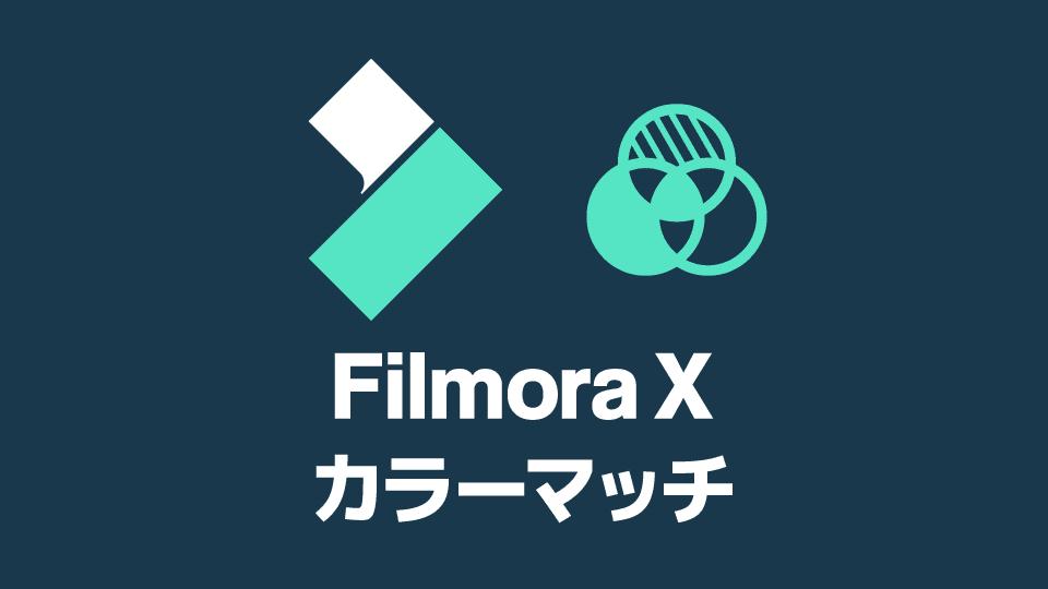 Filmora カラーマッチの使い方