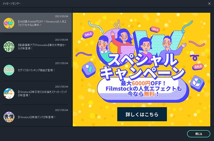 Filmora メッセージセンターを自動表示しないように設定