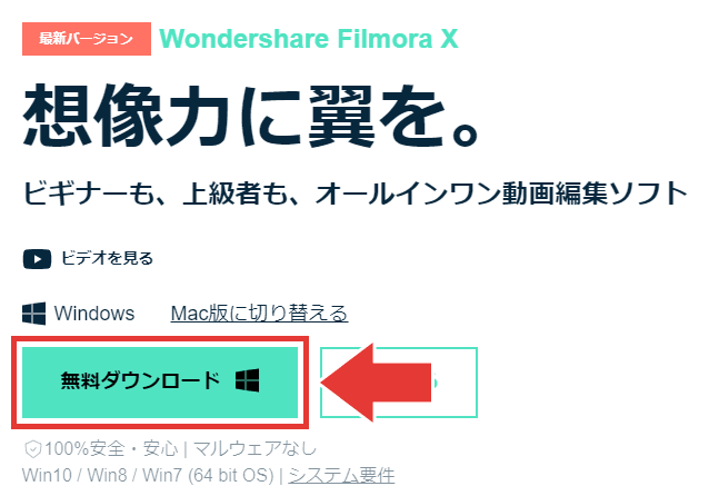 Filmora ダウンロード方法