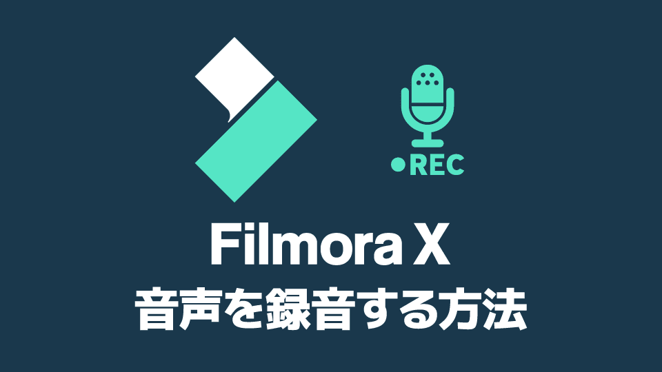 Filmora 音声を録音する方法(ナレーション・ボイスオーバー)