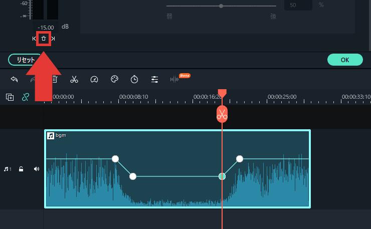 Filmora ボリュームキーフレームを削除